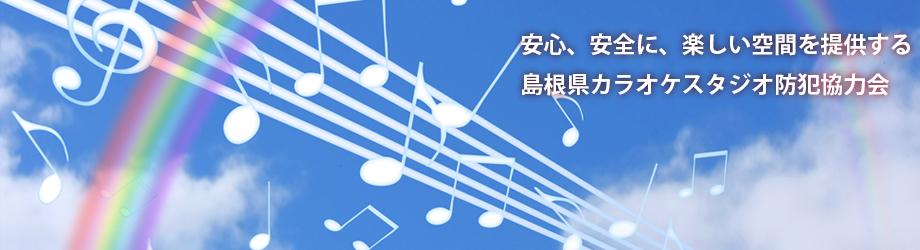 """""""楽しい""""空間を提供する島根県カラオケスタジオ防犯協力会"""